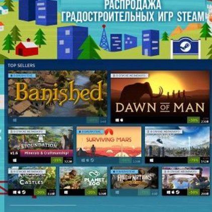В Steam продолжается распродажа градостроительных стратегий