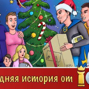 Компания Lords Mobile сделала новогодний подарок для семьи преданных игроков из России
